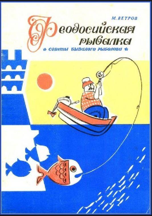 Феодосийская рыбалка: советы бывалого рыболова. Ветров М.