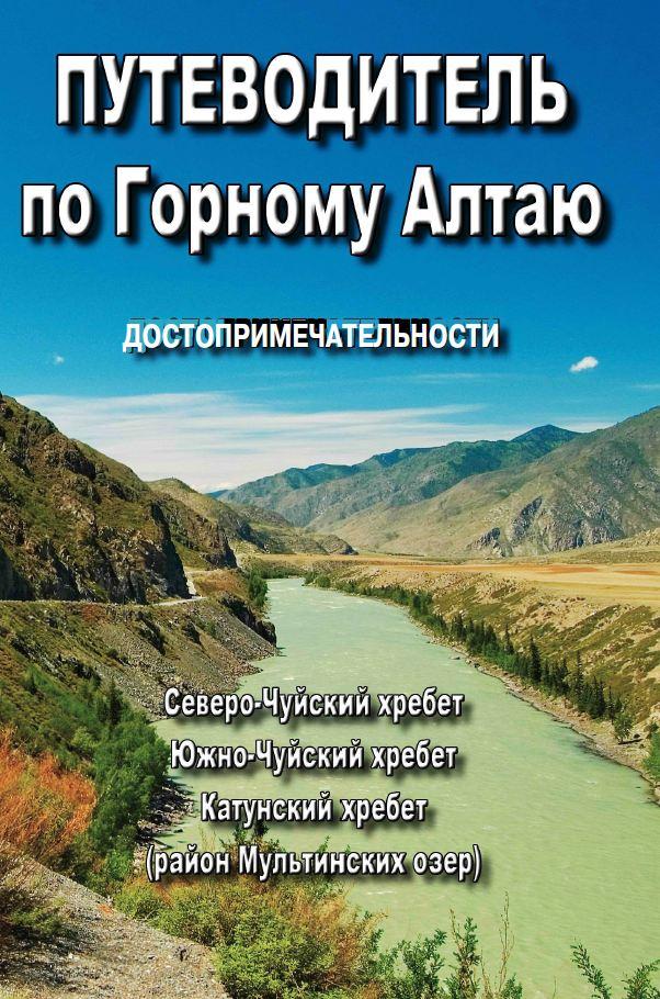 путеводитель по горному алтаю селигеев