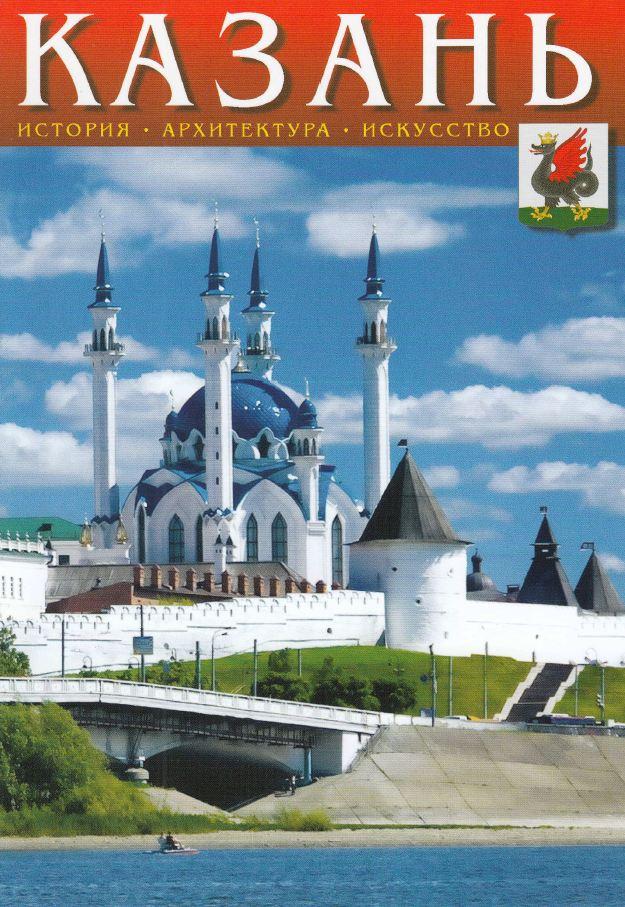 Казань надпись на открытке, фото или