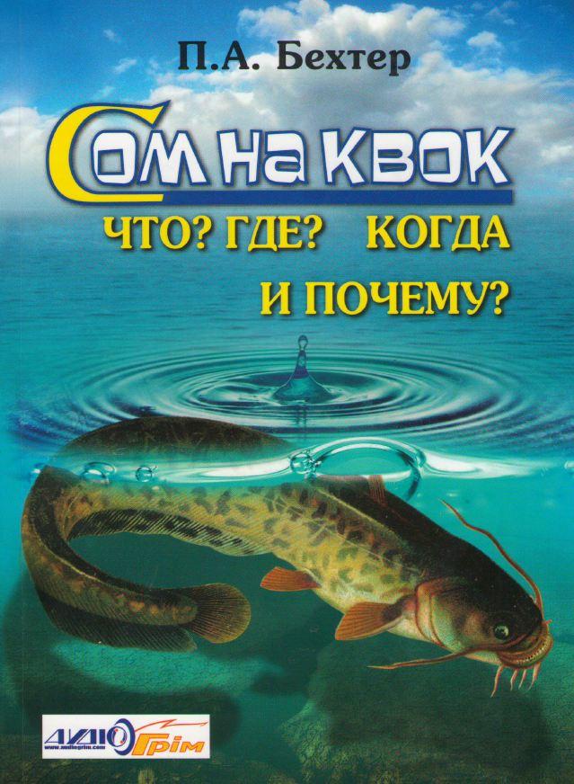 приспособления для ловли рыбы без удочки