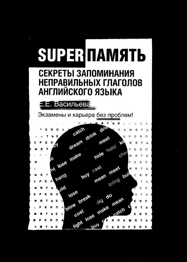 Суперпамять для всех скачать pdf
