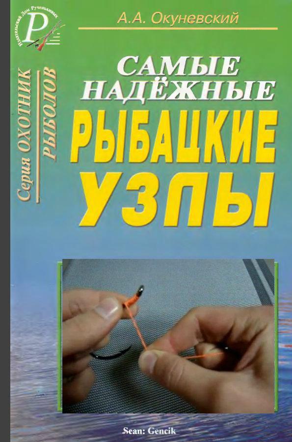 Рыболовные книги скачать бесплатно