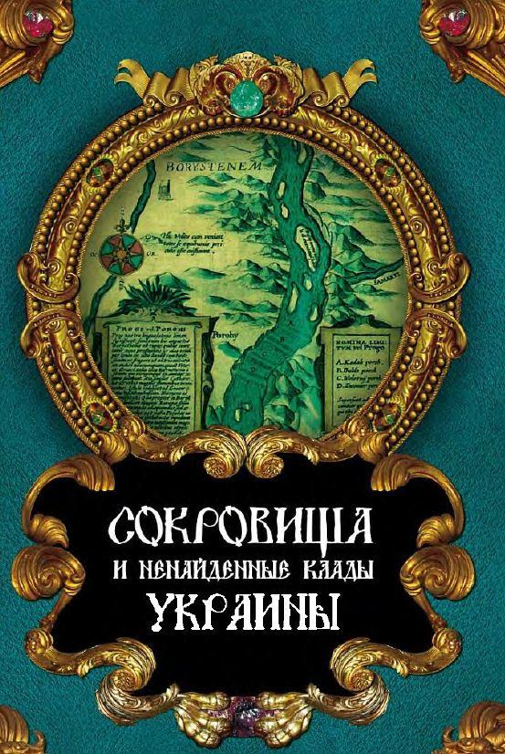 Сокровища и ненайденные клады украины. метелкин н.в. 2006, p.